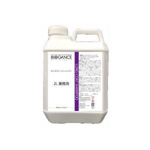 BIOGANCE(バイオガンス) ロングコートシャンプー 2L New|petech