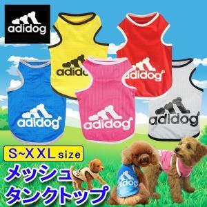 犬服  PETFiND 犬服 犬の服 新色登場(adidog) (アディドッグ) メッシュ タンクトップ サイズS/M/L/XL/XXL 5COLORS