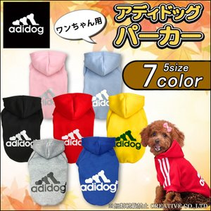 犬服  PETFiND adidog    アディドッグ  犬用 パーカー 犬服 ドッグウェア  7カラー5サイズ