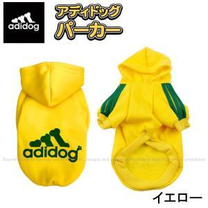 adidog アディドッグ 犬用 パーカー 犬...の詳細画像3