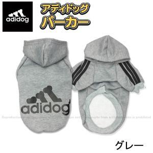 adidog アディドッグ 犬用 パーカー 犬...の詳細画像4