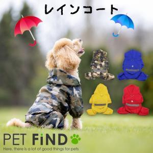 大人気 犬用 つなぎ レインコート犬服 犬 服 犬の服 梅雨ドッグウェア カッパ 小型犬 中型犬 4カラー 6サイズ