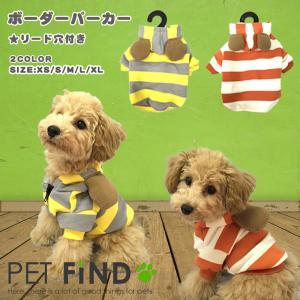 PET FiNDブランド  くま耳ボーダーパーカー あったか裏起毛 イエロー キャロット 犬 服 ペット服 ドッグウェア  6サイズ