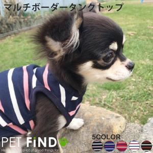 犬 服 PET FiND 綿100% マルチボーダータンクトップ  5SIZE 5COLOR  犬服 高品質な綿を使用した、肌触りの良いタンクトップ