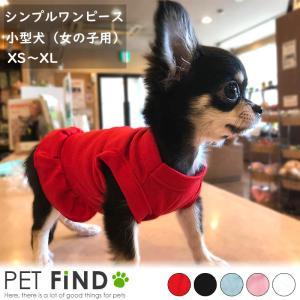 犬服 PETFiND 犬 服 シンプルワンピース 女の子用 XS~XL 犬の服 フリルワンピ