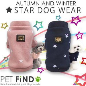 犬服  PETFiND 送料無料 犬 服 冬服 秋冬新作 スター柄 星柄あったかフリース 前ボタンタイプ 2カラー 秋冬の画像