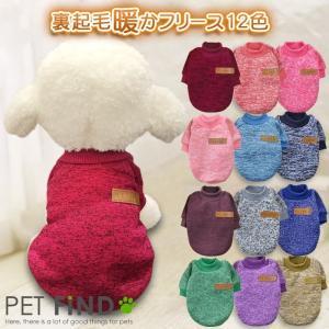 犬 冬服 犬服 犬の服 あったか裏起毛フリース トレーナー 選べる12色 サイズXS.S.M.L.XL.XXL