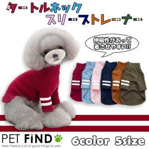 秋冬 犬 服 犬 イヌ ドック dog 小型犬 犬用 犬の服  タートルネックスリーブトレーナー