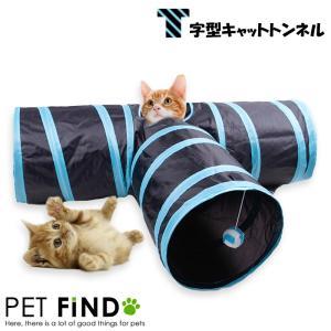 猫用品 猫 おもちゃ T字型 キャット トンネル スパイラル 折りたたみ式 三つ又 ボール付き バン...