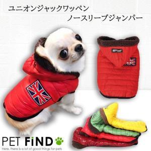 犬服  PETFiND 送料無料 犬 冬服  ユニオンジャック ワッペン ノースリーブ ジャンパー フード フリース生地の画像
