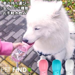 犬用品 給水器   携帯用水筒 スマートウォーターバレット ストラップ付 ペット用 散歩 アウトドア...