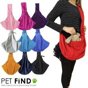 ペット用品 犬 猫 シンプル スリング バッグ キャリーバッグ 10色 リング 小型犬 子犬 災害 ...