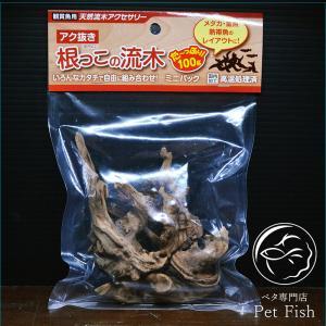 あく抜き済 流木S 3つセット|petfish