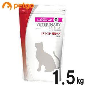食事療法食ユーカヌバ Iアシスト 残渣ケア 猫用 1.5kg