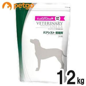 食事療法食ユーカヌバ Rアシスト 低脂質 犬用 12kg