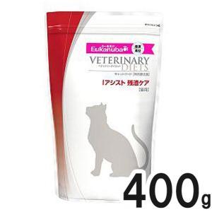 食事療法食ユーカヌバ Iアシスト 残渣ケア 猫用 400g