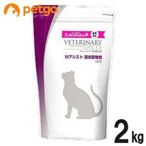 食事療法食ユーカヌバ Mアシスト 混合穀物食 猫用 2kg