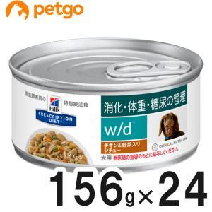 ヒルズ 犬用 w/d 消化・体重・糖尿病の管理 チキン&野菜入りシチュー缶 156g×24