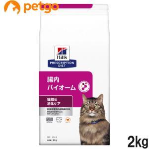 ヒルズ 猫用 腸内バイオーム 繊維/消化ケア ドライ 2kg