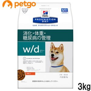 ヒルズ 犬用 w/d 消化・体重・糖尿病の管理 ドライ 3kg