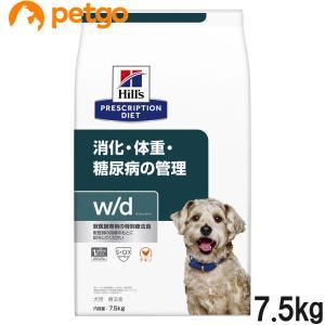 ヒルズ 犬用 w/d 消化・体重・糖尿病の管理 ドライ 7.5kg