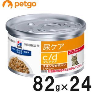 特発性膀胱炎・FLUTDの猫のためにL‐トリプトファン、加水分解ミルクプロテインを含みミネラル、脂肪...