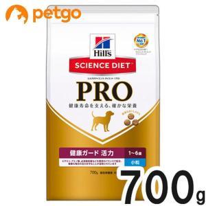 サイエンスダイエットPRO(プロ) 健康ガード 活力 小粒 1〜6歳 犬用 700g