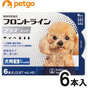 犬用フロントラインプラスドッグS 5〜10kg 6本(6ピペット)(動物用医薬品)【送料無料】