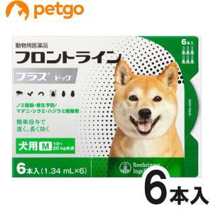 犬用フロントラインプラスドッグM 10kg〜20kg 6本(6ピペット)(動物用医薬品)