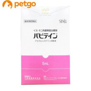 パピテイン 犬猫用 5mL(動物用医薬品)