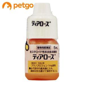 ティアローズ 犬用 5mL(動物用医薬品)