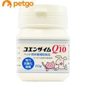 コエンザイムQ10 犬猫用 20g