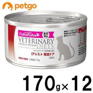 食事療法食ユーカヌバ Iアシスト 残渣ケア 猫用 缶 170g×12缶