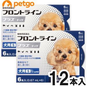 【2箱セット】犬用フロントラインプラスドッグS 5〜10kg 6本(6ピペット)(動物用医薬品)【送料無料】