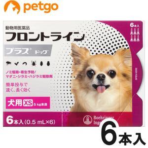 犬用フロントラインプラスドッグXS 5kg未満 6本(6ピペット)(動物用医薬品)