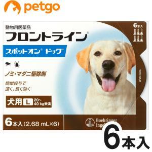 犬用フロントライン スポットオン ドッグ 20kg〜40kg 6本(6ピペット) (動物用医薬品)