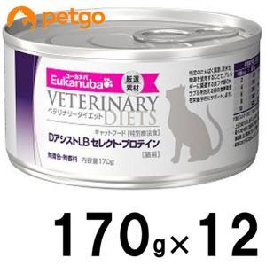食事療法食ユーカヌバ DアシストLB セレクト・プロテイン 猫用 缶 170g×12缶