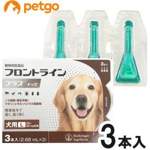 犬用フロントラインプラスドッグL 20kg〜40kg 3本(3ピペット)(動物用医薬品)