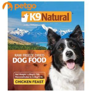 K9ナチュラルフリーズドライペットフード チキン・フィースト(鶏肉のご馳走)350g|petgo