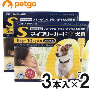 【2箱セット】マイフリーガードα 犬用 S 5〜10kg 3本(動物用医薬品)