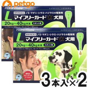 【2箱セット】マイフリーガードα 犬用 L 20〜40kg 3本(動物用医薬品)