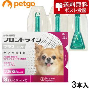 【ネコポス(同梱不可)】犬用フロントラインプラスドッグXS 5kg未満 3本(3ピペット)(動物用医薬品)|petgo