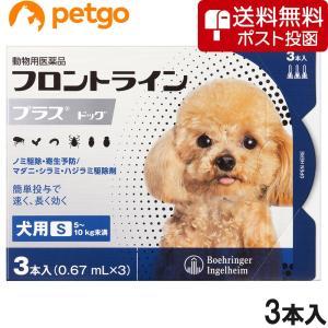 【ネコポス(同梱不可)】犬用フロントラインプラスドッグS 5〜10kg 3本(3ピペット)(動物用医薬品)|petgo