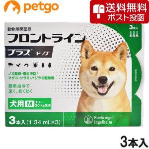 【ネコポス(同梱不可)】犬用フロントラインプラスドッグM 10kg〜20kg 3本(3ピペット)(動物用医薬品)|petgo