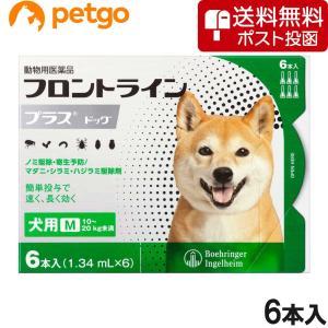 【ネコポス専用】犬用フロントラインプラスドッグM 10kg〜20kg 6本(6ピペット)(動物用医薬品)