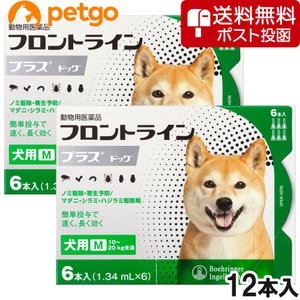 【ネコポス(同梱不可)】【2箱セット】犬用フロントラインプラスドッグM 10kg〜20kg 6本(6ピペット)(動物用医薬品)|petgo