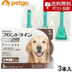【ネコポス(同梱不可)】犬用フロントラインプラスドッグL 20kg〜40kg 3本(3ピペット)(動物用医薬品)|petgo