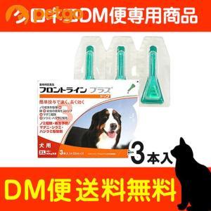 【クロネコDM便専用】犬用フロントラインプラスドッグXL 40kg〜60kg 3本(3ピペット)(動物用医薬品)【送料無料】