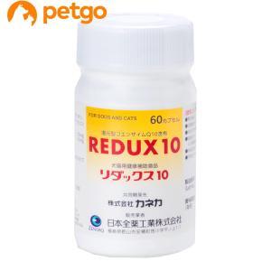 愛犬や愛猫たちの皮膚と健康を考えた「還元型」コエンザイムQ10のサプリメントヒトのサプリメントとして...