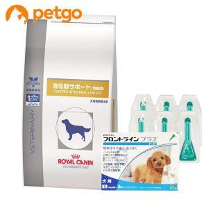 【PACK】ロイヤルカナン 食事療法食 消化器サポート 低脂肪 犬用 3kg& フロントラインプラスドッグS 5〜10kg 6本(動物用医薬品)【送料無料】